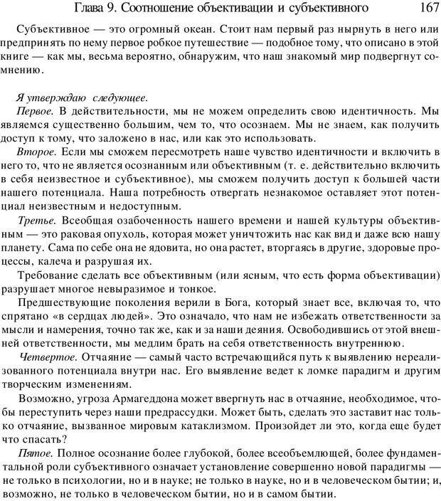 PDF. Искусство психотерапевта. Бьюдженталь Д. Страница 163. Читать онлайн