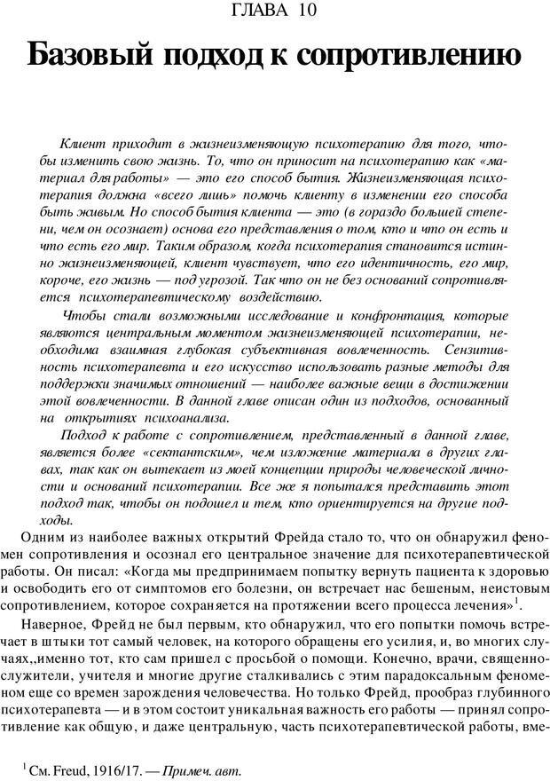 PDF. Искусство психотерапевта. Бьюдженталь Д. Страница 164. Читать онлайн