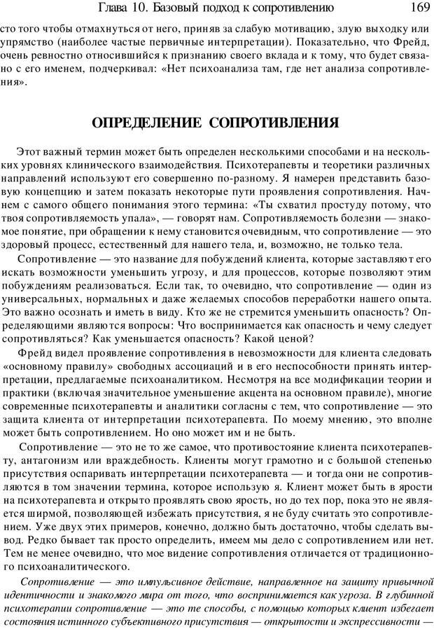 PDF. Искусство психотерапевта. Бьюдженталь Д. Страница 165. Читать онлайн