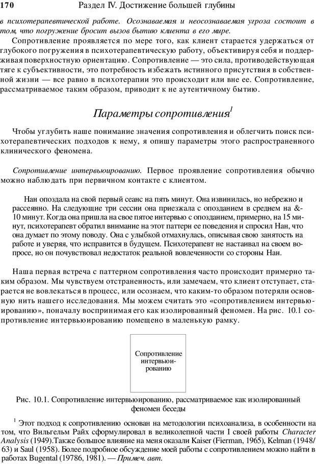 PDF. Искусство психотерапевта. Бьюдженталь Д. Страница 166. Читать онлайн