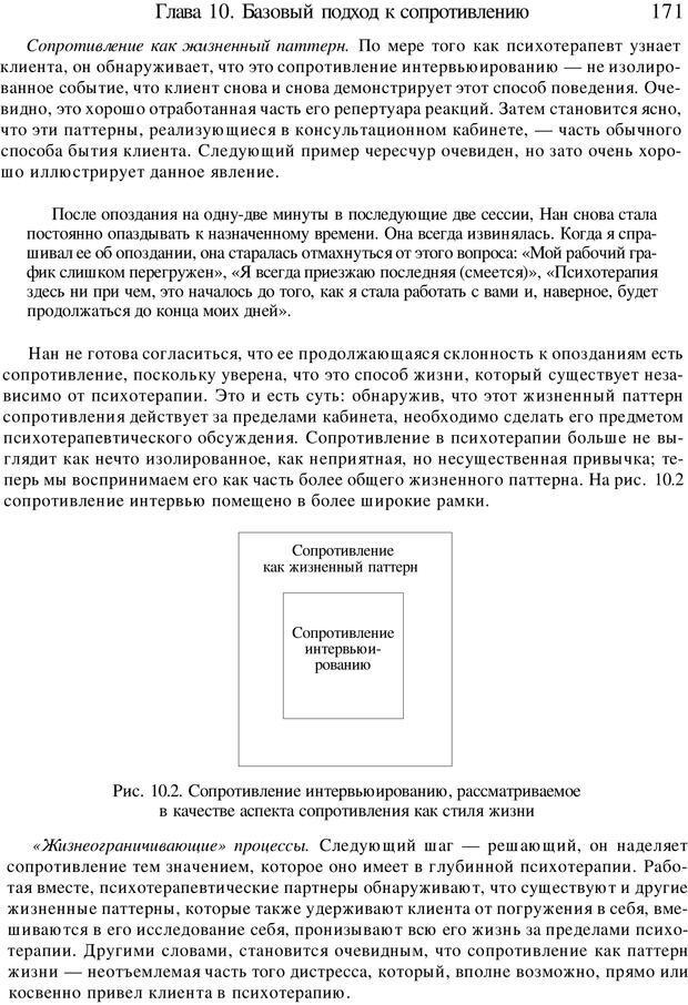 PDF. Искусство психотерапевта. Бьюдженталь Д. Страница 167. Читать онлайн