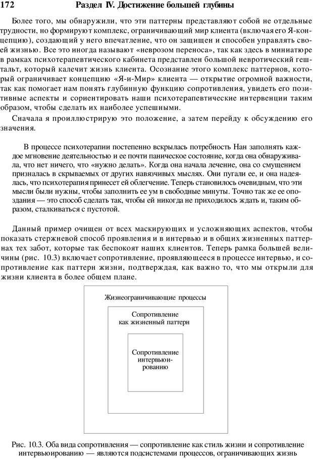 PDF. Искусство психотерапевта. Бьюдженталь Д. Страница 168. Читать онлайн
