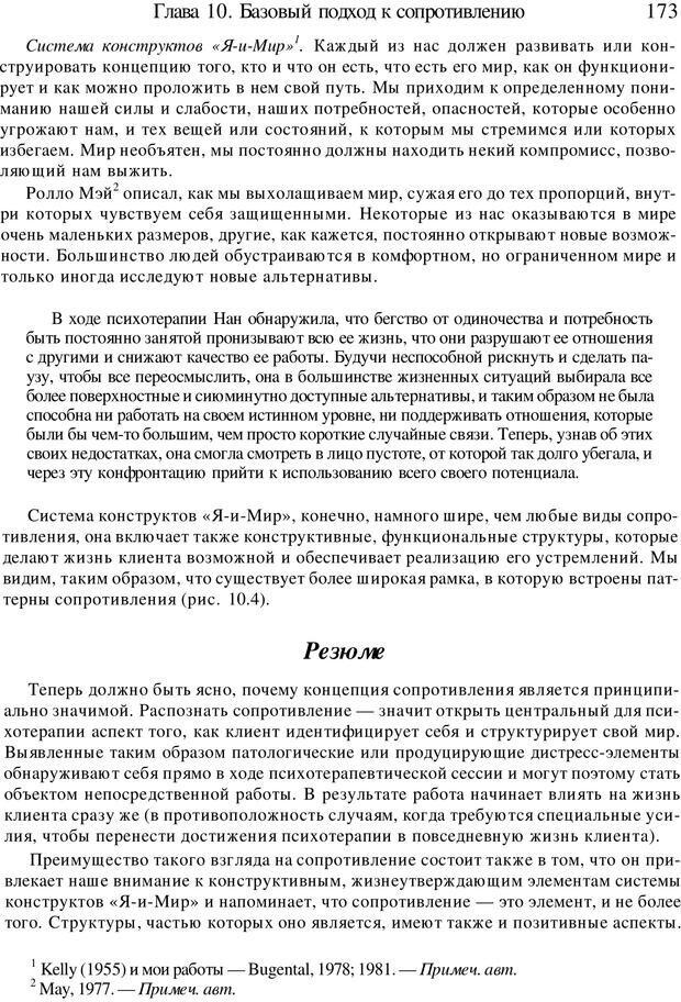 PDF. Искусство психотерапевта. Бьюдженталь Д. Страница 169. Читать онлайн