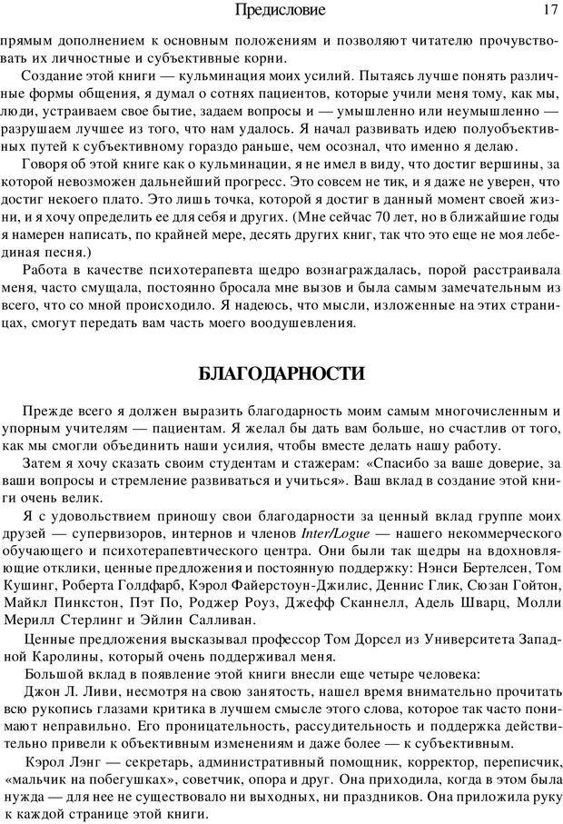 PDF. Искусство психотерапевта. Бьюдженталь Д. Страница 17. Читать онлайн