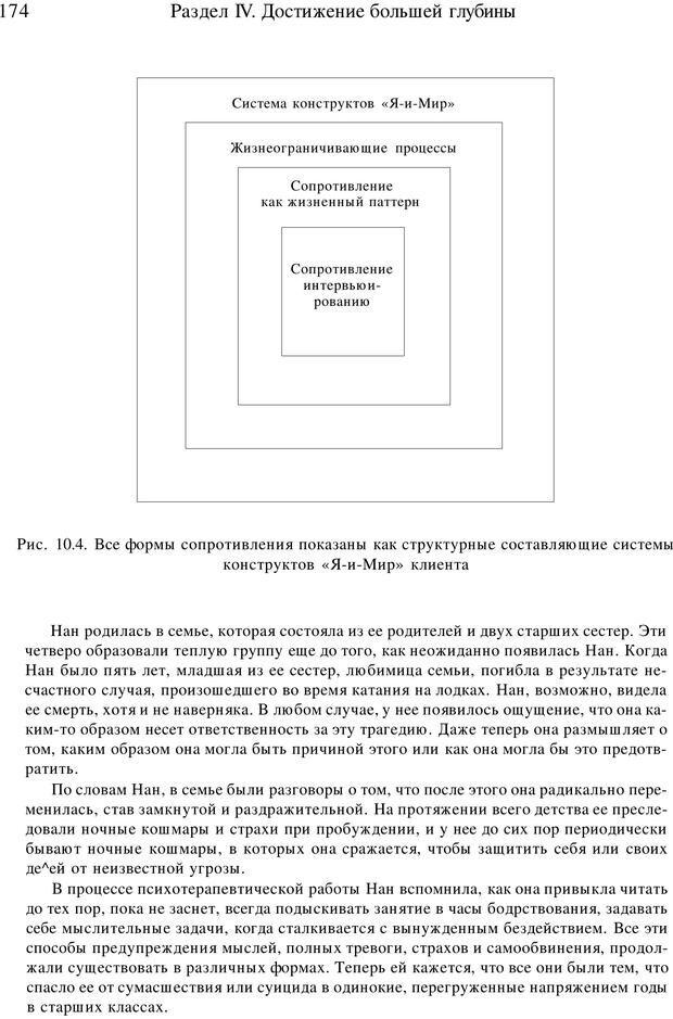 PDF. Искусство психотерапевта. Бьюдженталь Д. Страница 170. Читать онлайн
