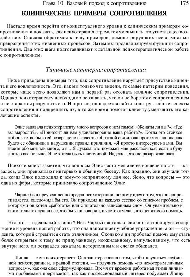 PDF. Искусство психотерапевта. Бьюдженталь Д. Страница 171. Читать онлайн
