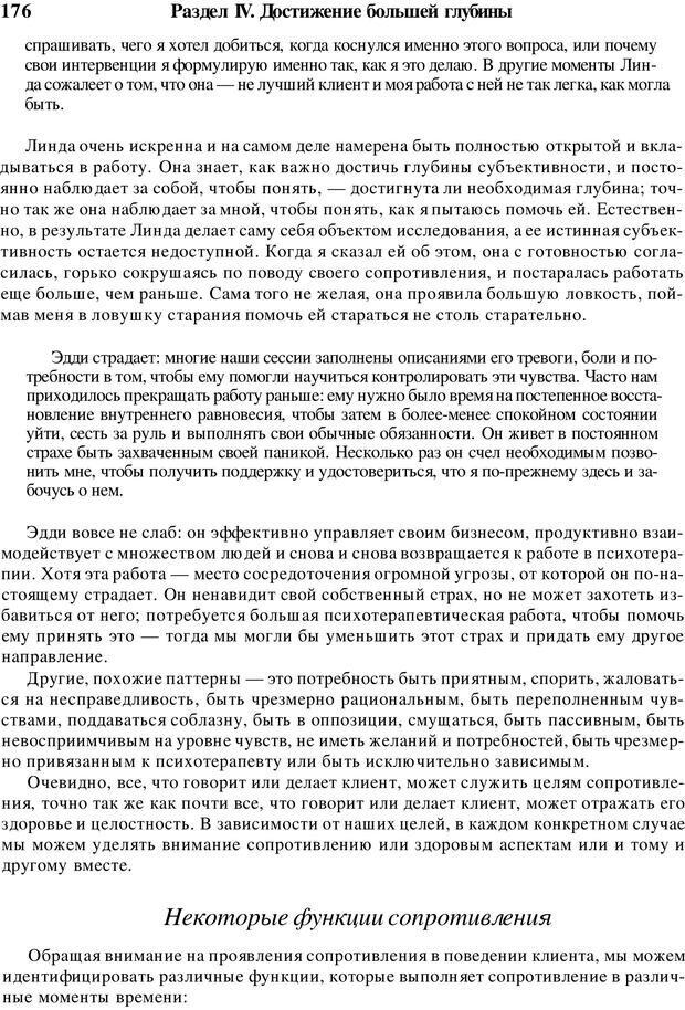 PDF. Искусство психотерапевта. Бьюдженталь Д. Страница 172. Читать онлайн