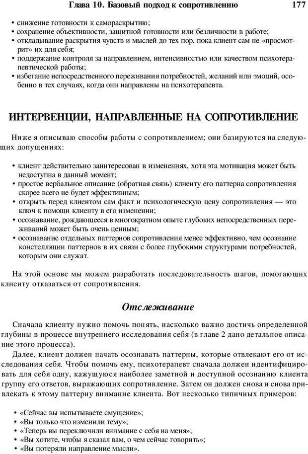 PDF. Искусство психотерапевта. Бьюдженталь Д. Страница 173. Читать онлайн