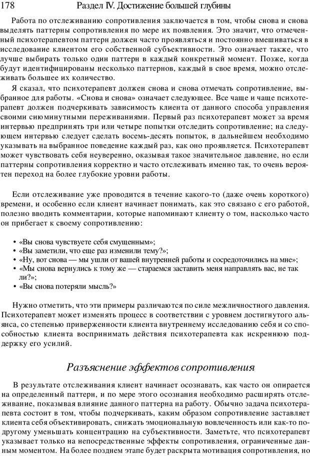 PDF. Искусство психотерапевта. Бьюдженталь Д. Страница 174. Читать онлайн