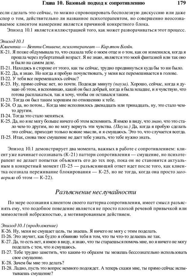 PDF. Искусство психотерапевта. Бьюдженталь Д. Страница 175. Читать онлайн