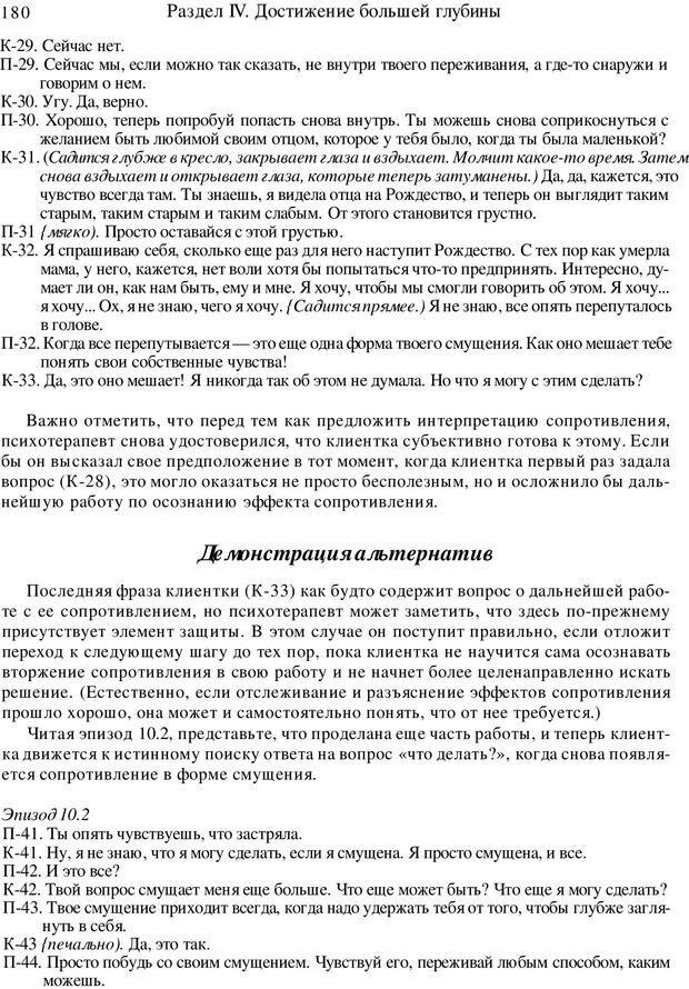 PDF. Искусство психотерапевта. Бьюдженталь Д. Страница 176. Читать онлайн
