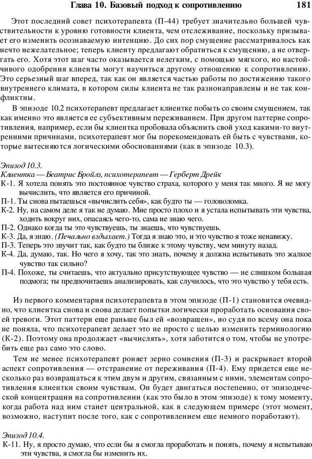 PDF. Искусство психотерапевта. Бьюдженталь Д. Страница 177. Читать онлайн
