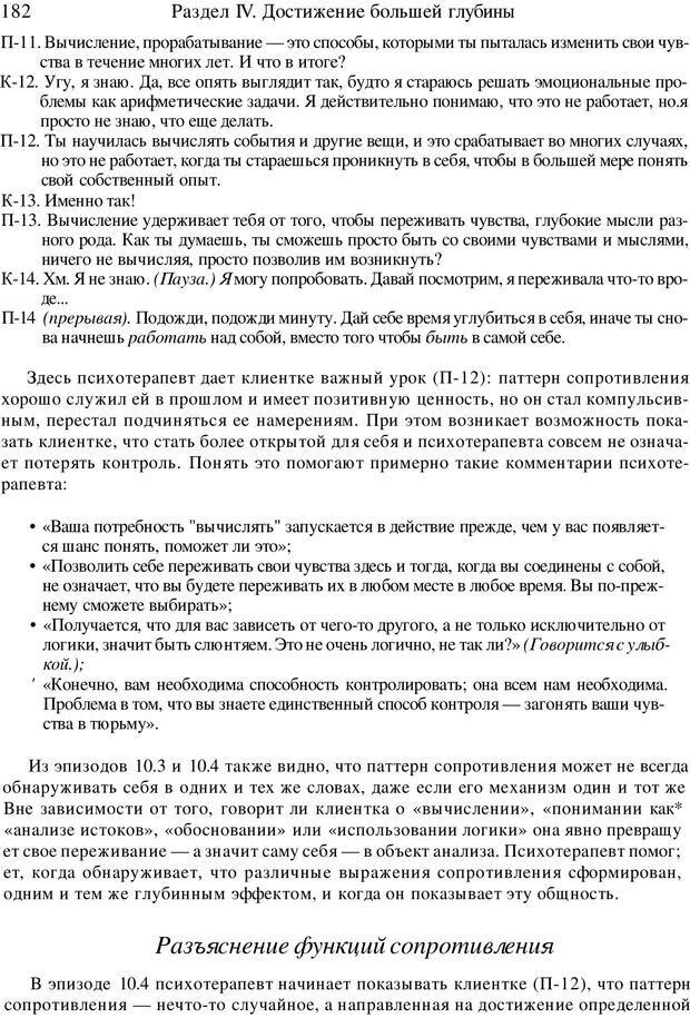 PDF. Искусство психотерапевта. Бьюдженталь Д. Страница 178. Читать онлайн