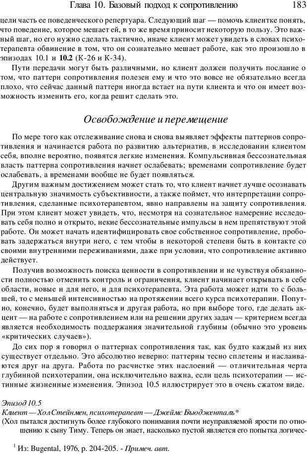 PDF. Искусство психотерапевта. Бьюдженталь Д. Страница 179. Читать онлайн