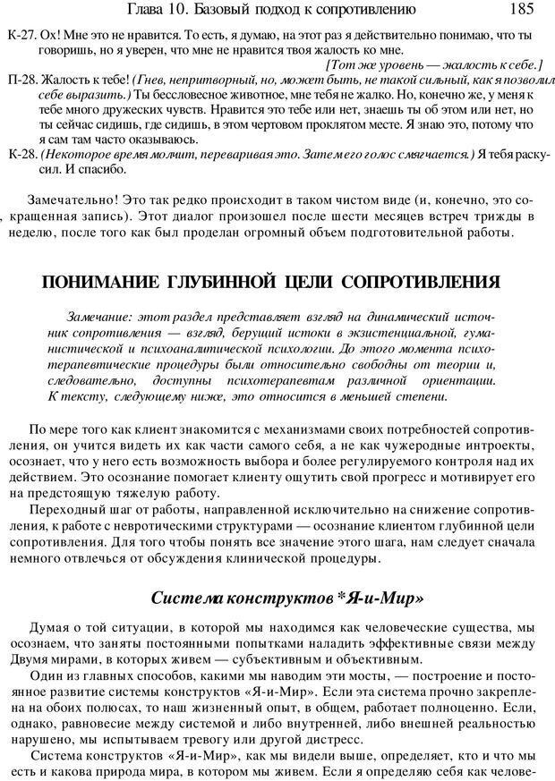 PDF. Искусство психотерапевта. Бьюдженталь Д. Страница 181. Читать онлайн