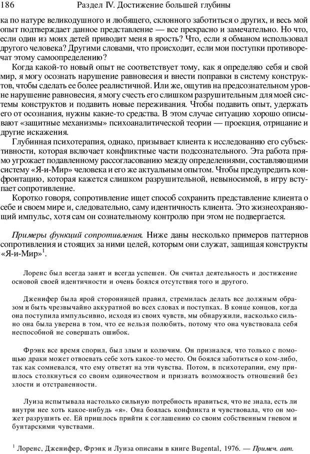 PDF. Искусство психотерапевта. Бьюдженталь Д. Страница 182. Читать онлайн