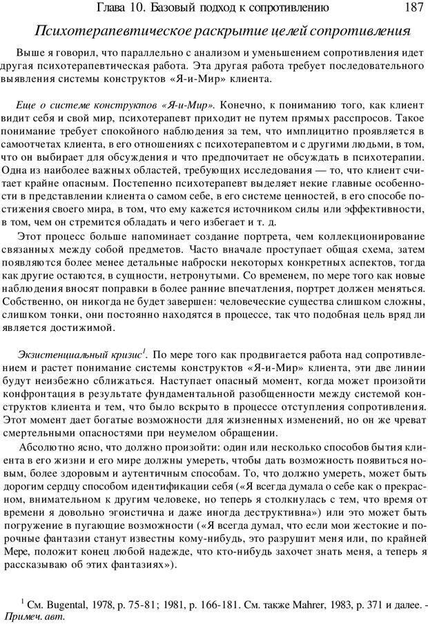 PDF. Искусство психотерапевта. Бьюдженталь Д. Страница 183. Читать онлайн