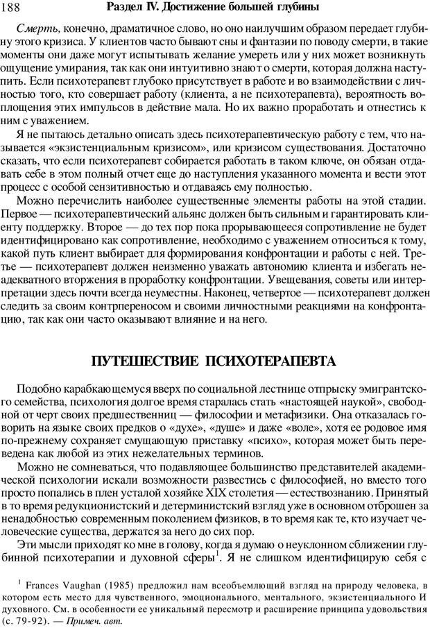 PDF. Искусство психотерапевта. Бьюдженталь Д. Страница 184. Читать онлайн