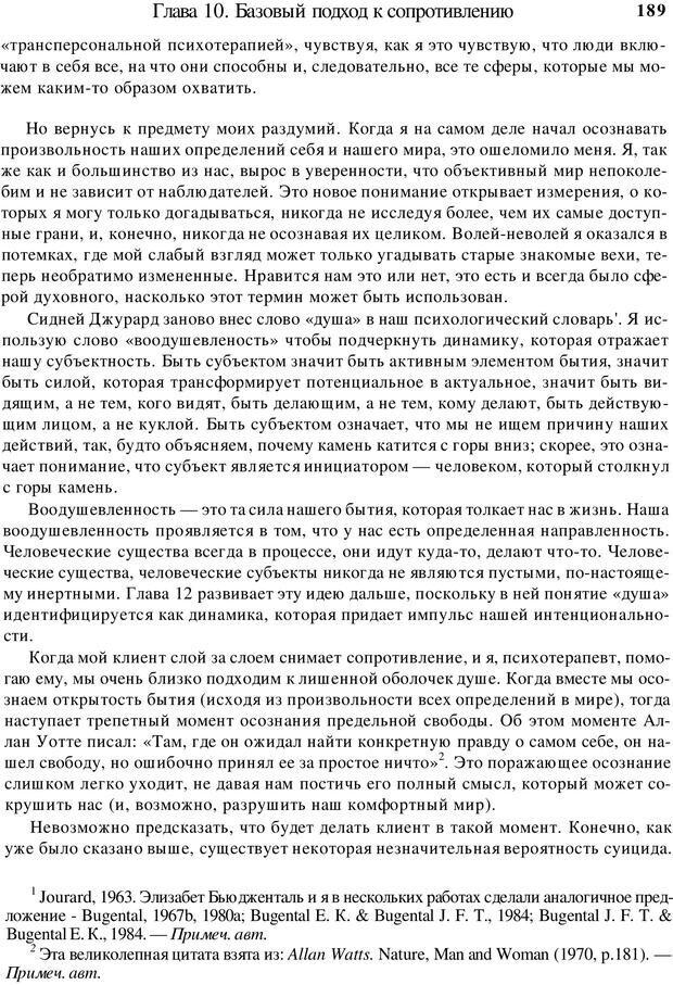 PDF. Искусство психотерапевта. Бьюдженталь Д. Страница 185. Читать онлайн