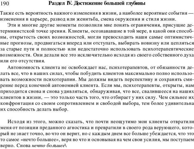 PDF. Искусство психотерапевта. Бьюдженталь Д. Страница 186. Читать онлайн