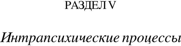PDF. Искусство психотерапевта. Бьюдженталь Д. Страница 187. Читать онлайн