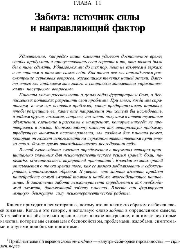 PDF. Искусство психотерапевта. Бьюдженталь Д. Страница 188. Читать онлайн
