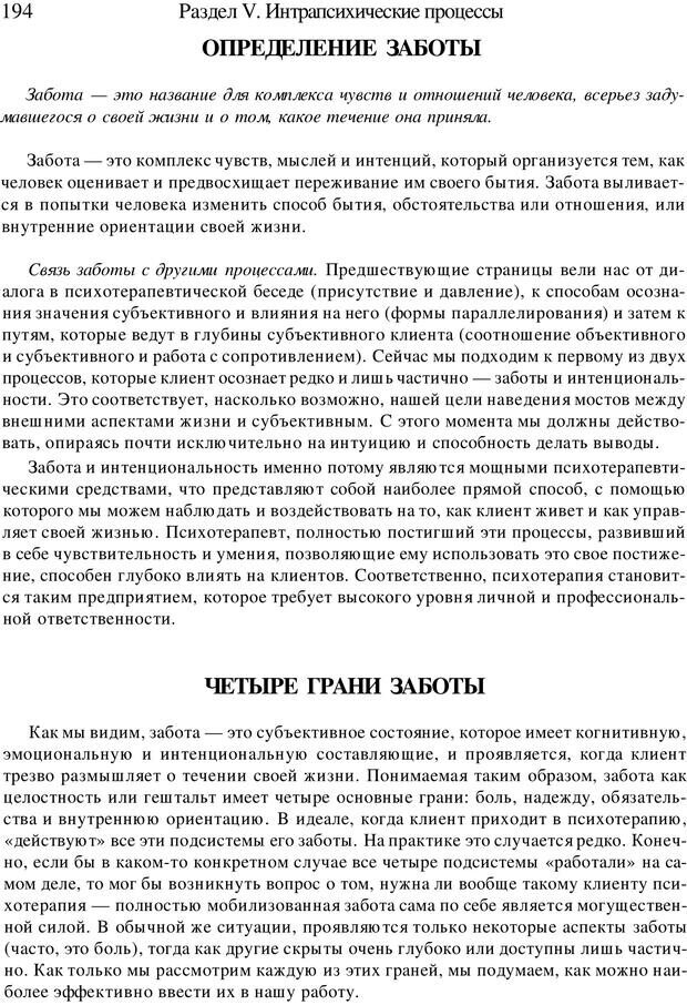 PDF. Искусство психотерапевта. Бьюдженталь Д. Страница 189. Читать онлайн
