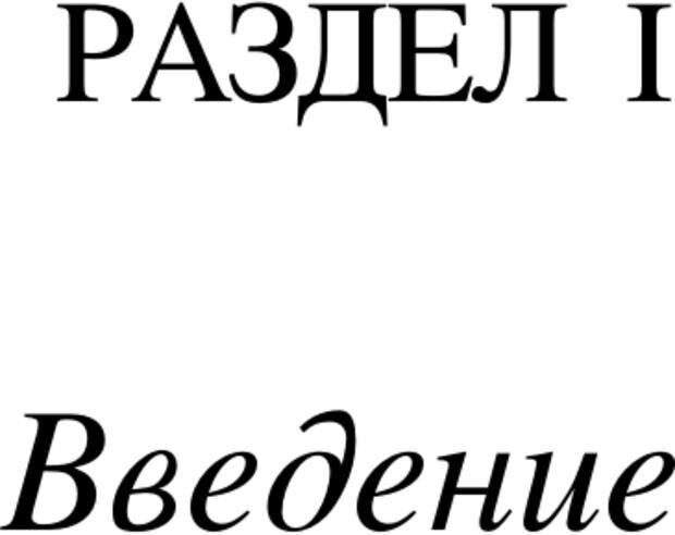 PDF. Искусство психотерапевта. Бьюдженталь Д. Страница 19. Читать онлайн