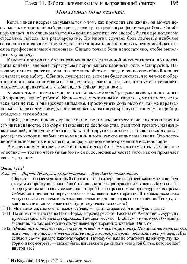 PDF. Искусство психотерапевта. Бьюдженталь Д. Страница 190. Читать онлайн