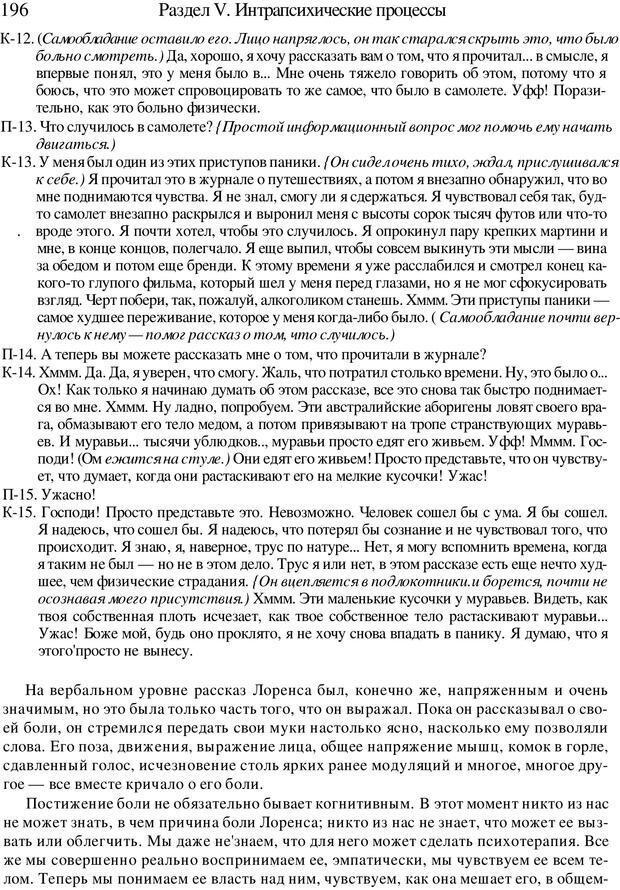 PDF. Искусство психотерапевта. Бьюдженталь Д. Страница 191. Читать онлайн