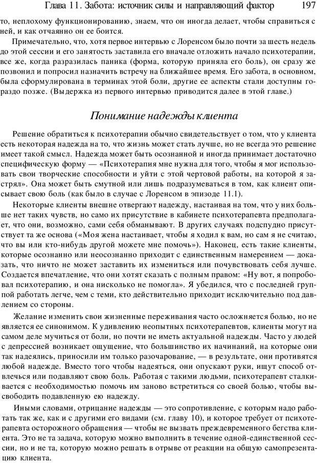 PDF. Искусство психотерапевта. Бьюдженталь Д. Страница 192. Читать онлайн