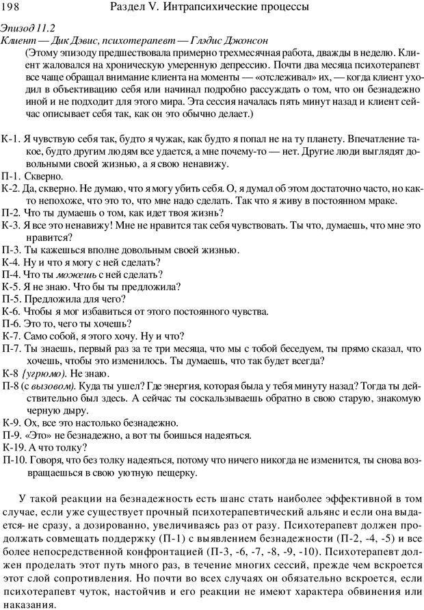 PDF. Искусство психотерапевта. Бьюдженталь Д. Страница 193. Читать онлайн