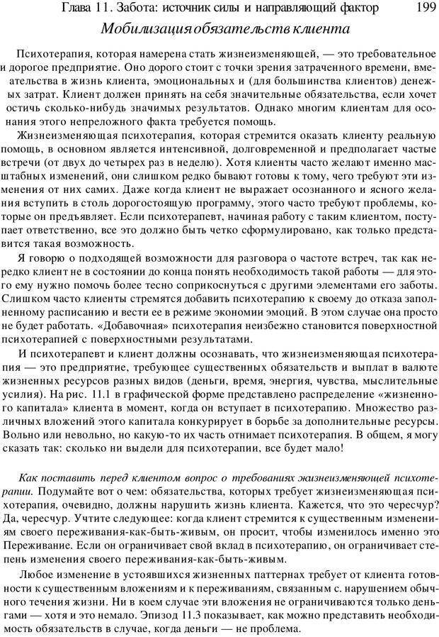 PDF. Искусство психотерапевта. Бьюдженталь Д. Страница 194. Читать онлайн