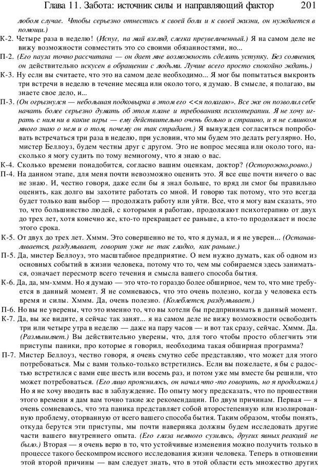PDF. Искусство психотерапевта. Бьюдженталь Д. Страница 196. Читать онлайн