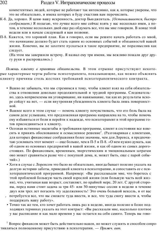 PDF. Искусство психотерапевта. Бьюдженталь Д. Страница 197. Читать онлайн