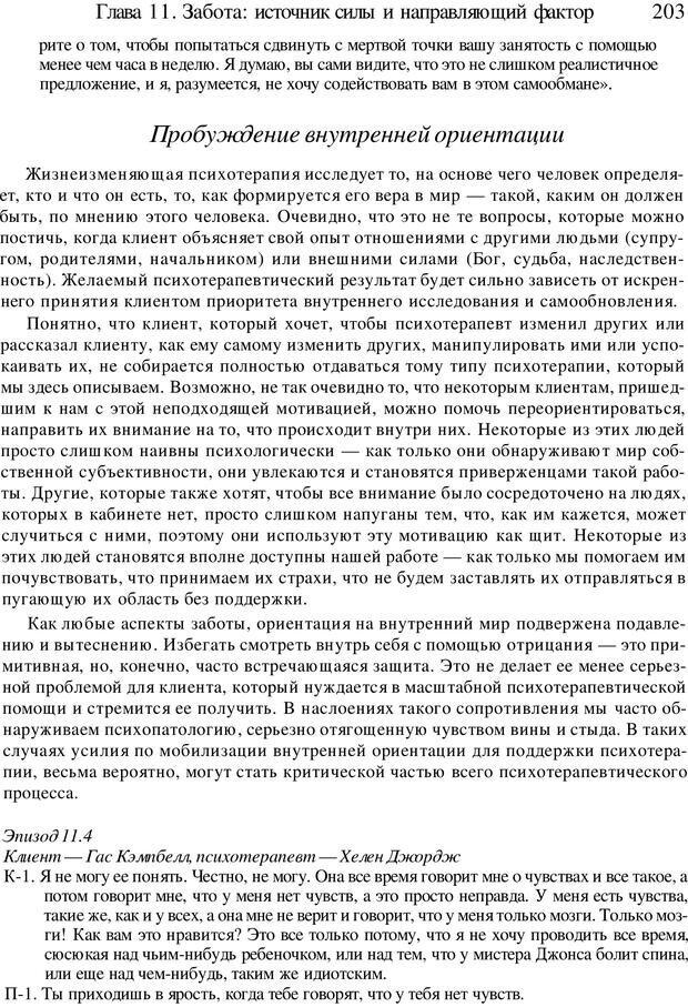 PDF. Искусство психотерапевта. Бьюдженталь Д. Страница 198. Читать онлайн
