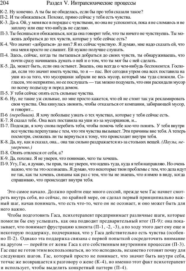 PDF. Искусство психотерапевта. Бьюдженталь Д. Страница 199. Читать онлайн