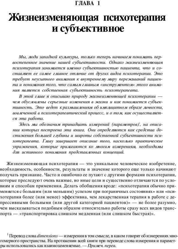 PDF. Искусство психотерапевта. Бьюдженталь Д. Страница 20. Читать онлайн