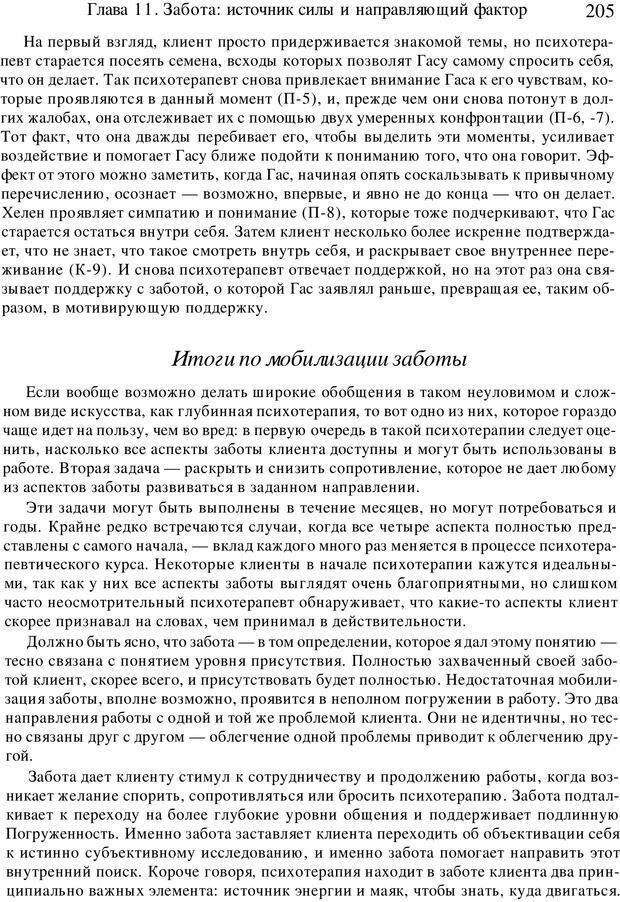 PDF. Искусство психотерапевта. Бьюдженталь Д. Страница 200. Читать онлайн