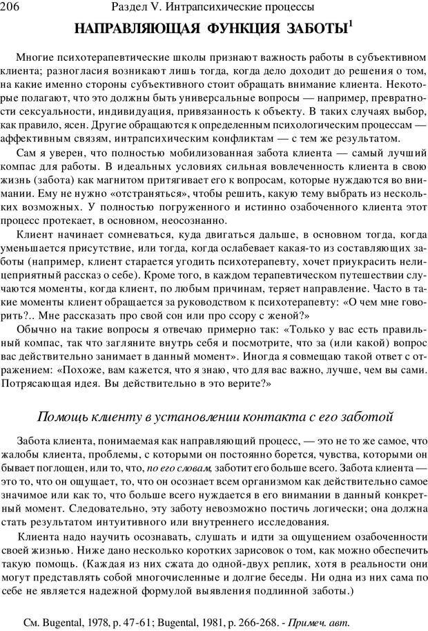 PDF. Искусство психотерапевта. Бьюдженталь Д. Страница 201. Читать онлайн