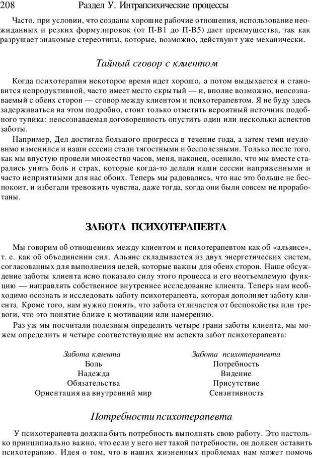 PDF. Искусство психотерапевта. Бьюдженталь Д. Страница 203. Читать онлайн