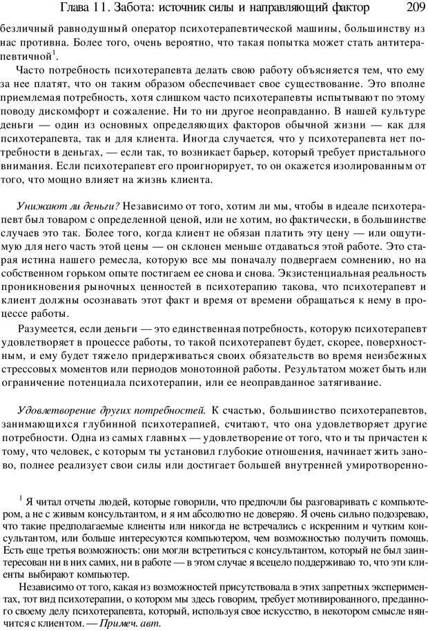 PDF. Искусство психотерапевта. Бьюдженталь Д. Страница 204. Читать онлайн