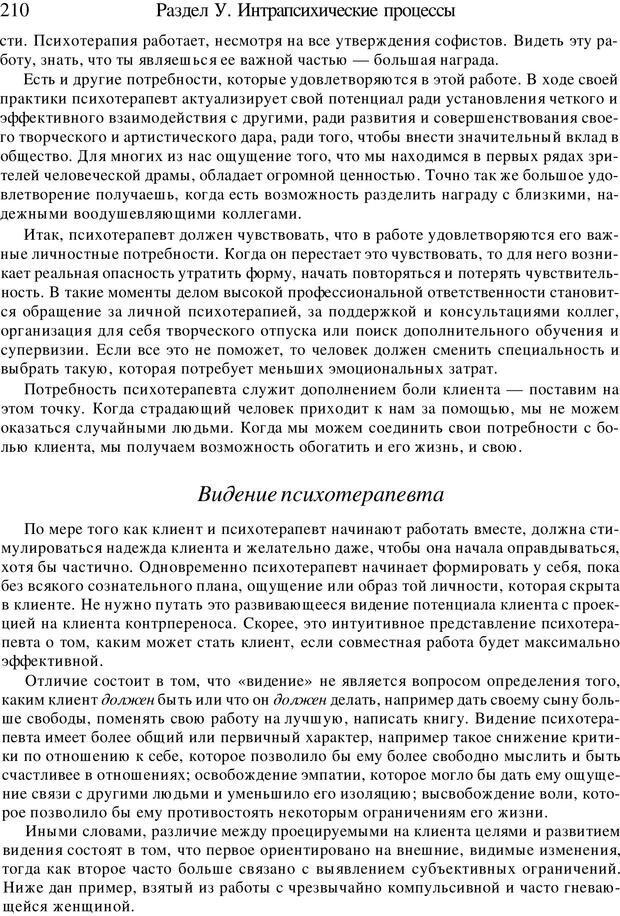 PDF. Искусство психотерапевта. Бьюдженталь Д. Страница 205. Читать онлайн