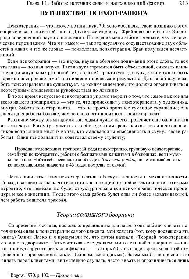 PDF. Искусство психотерапевта. Бьюдженталь Д. Страница 208. Читать онлайн