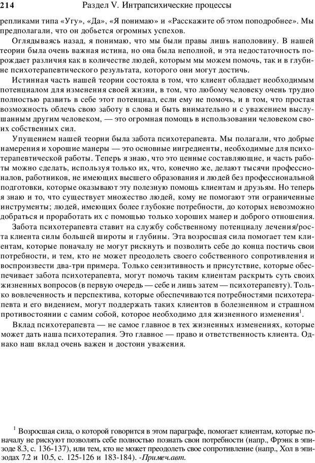 PDF. Искусство психотерапевта. Бьюдженталь Д. Страница 209. Читать онлайн