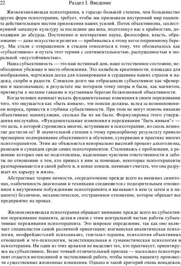 PDF. Искусство психотерапевта. Бьюдженталь Д. Страница 21. Читать онлайн