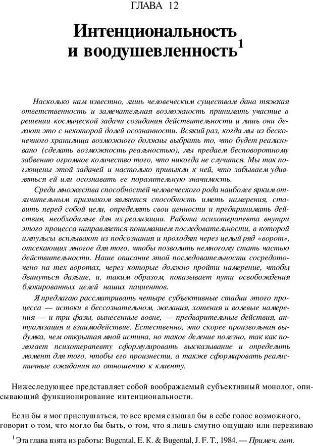 PDF. Искусство психотерапевта. Бьюдженталь Д. Страница 210. Читать онлайн