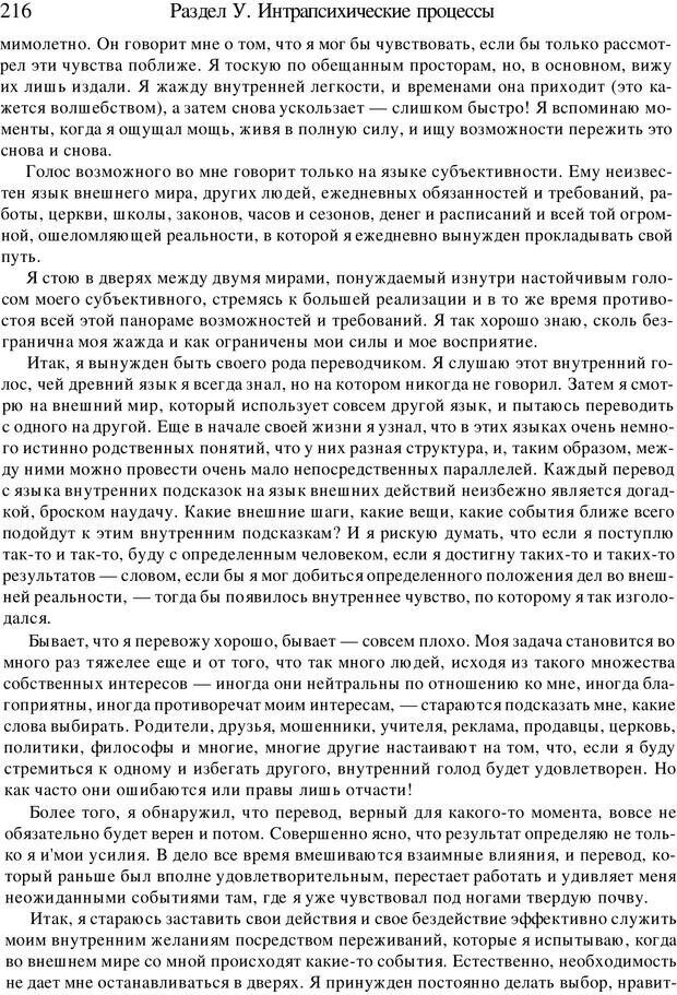 PDF. Искусство психотерапевта. Бьюдженталь Д. Страница 211. Читать онлайн
