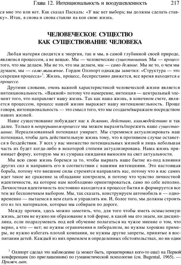 PDF. Искусство психотерапевта. Бьюдженталь Д. Страница 212. Читать онлайн