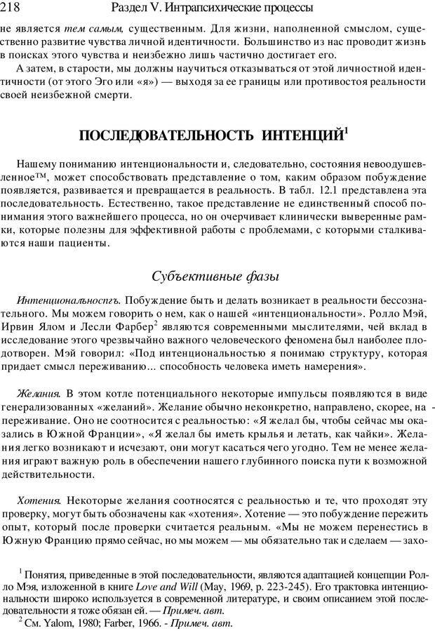 PDF. Искусство психотерапевта. Бьюдженталь Д. Страница 213. Читать онлайн